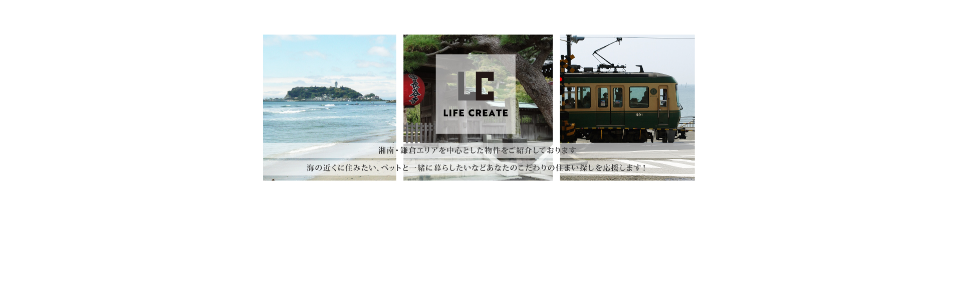 湘南・鎌倉市周辺の新築戸建物件 不動産情報は「ライフクリエイト」